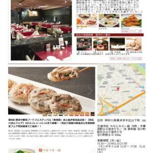 中華街ではいろいろな食事をしていた⑭ 中華街でランチをシェア。四五六菜館新館。