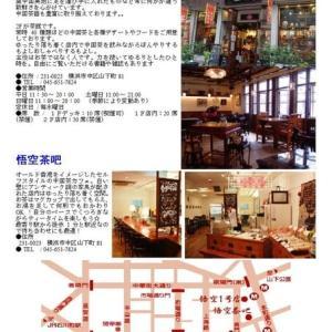 中華街ではいろいろな体験もしていた⑤。   中華街の老舗お茶教室 ランチをシェアして食べてみましょう