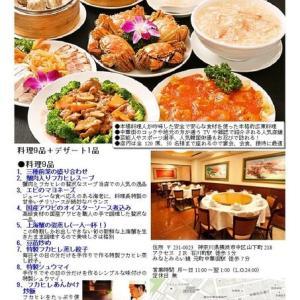 中華街ではいろいろな宴会をしてい⑩    「景珍楼本店」 上海蟹