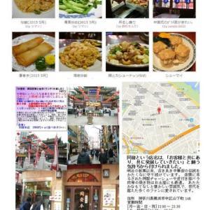 中華街ではいろいろな食事をしていた⑮  中華街同發本店で「焼き物」