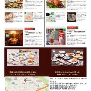 中華街ではいろいろな体験もしていた⑥。  揚州飯店本店で、「饅頭・餃子体験」。