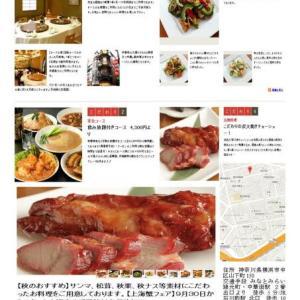 中華街ではいろいろな食事をしていた⑦ 一楽で「3000円」お任せコース。