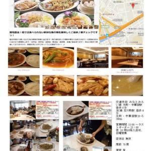 中華街ではいろいろな宴会をしてい⑫  華錦飯店で今度は4000円。