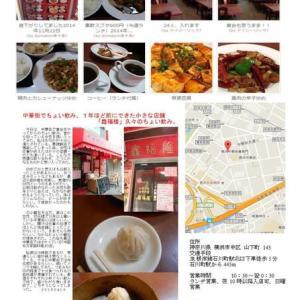 中華街ではいろいろな「ちょいのみ」をしていた⑦  「鑫福楼」久々のちょい飲み。
