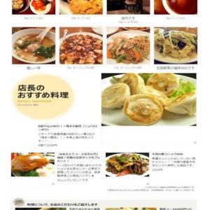 中華街ではいろいろな宴会をしてい⑬  中華街でフカヒレの姿煮を食べたいというので、隆昌園。