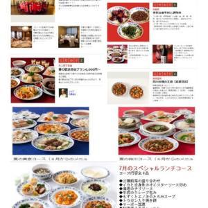 中華街ではいろいろな食事をしていた⑨  重慶飯店(別館)「夏のスペシャルランチコース」を楽しむ。