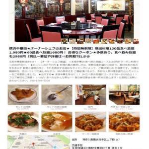 中華街ではいろいろな「ちょいのみ」をしていた⑦    龍興飯店でつまみ2品+ビールで980円。