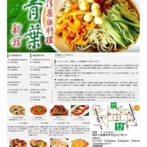 中華街ではいろいろな食事をしていた⑩ 青葉新館で特別コース。