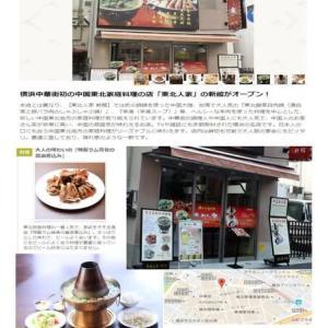 中華街ではいろいろな食事をしていた⑪ 「東北人家新館」で鍋を楽しむ。