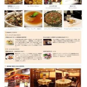 中華街ではいろいろな宴会をしてい⑭  中華街で忘年会。24名も集まる大宴会・龍華楼新館。