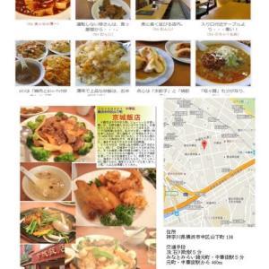 中華街ではいろいろな食事をしていた⑬   散策後の中華街の昼食は、庶民的な店京城飯店、(香港路)お任せ3000円コース。