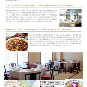 中華街ではいろいろな宴会をしてい⑮  中華街、重慶飯店新館(3街個室)でサービスコース3500円(サ税込)を組んでもらった。