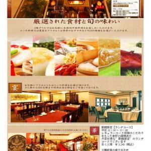 中華街ではいろいろな食事をしていた⑰ 中華街でランチ。久々の華正楼新館でランチを楽しむ。