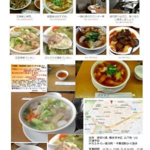 中華街ではいろいろな「ちょいのみ」をしていた⑨   ワンタンを食べたいというので慶華飯店。