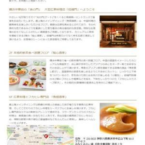 中華街ではいろいろな食事をしていた⑱ 中華街「招福門」でおしゃれな中華セット(レティースセット)を頼んでみた。