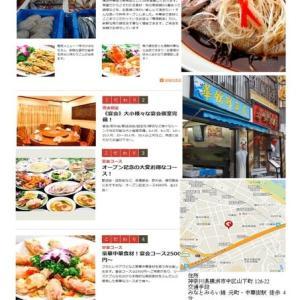 中華街ではいろいろな食事をしていた㉗ 久々に中華街でランチ。私の好きな魚屋が営む「華錦飯店」で食べて見た。