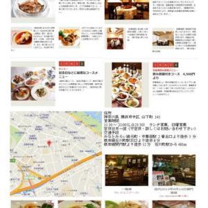 中華街ではいろいろな食事をしていた㉗   獅門酒楼 私の好きな店・おいしい料理を食べられる店 「ミステリーランチ(茄子の辛味噌炒め)」