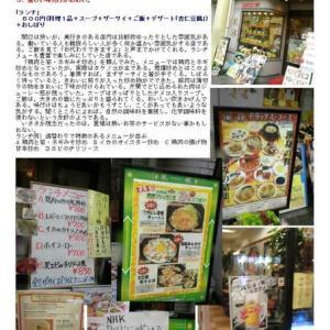 中華街のランチをまとめてみた その24「関帝廟通り」  鳳林「上海・北京」