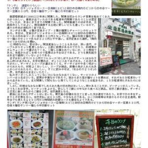 中華街のランチをまとめてみた その25「関帝廟通り」  翡翠楼新館「中国料理」