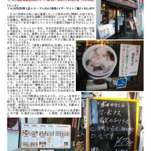 中華街のランチをまとめてみた その26「関帝廟通り」  聚英「広東」