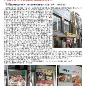 中華街のランチをまとめてみた その27「関帝廟通り」  茘香尊酒家「広東」 ※閉店して本店(中山路)しか残っていません