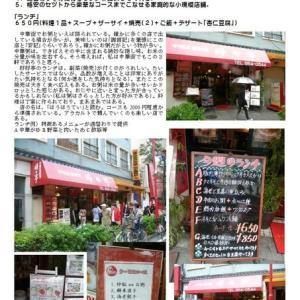 中華街のランチをまとめてみた その118 「長安道3」 以前あった私の好きな店