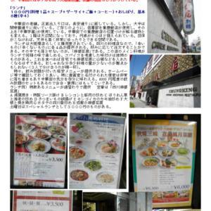 中華街のランチをまとめてみた その119 「長安道4」 重慶飯店別館「四川」