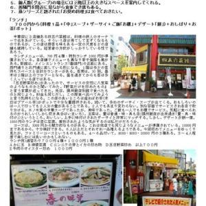 中華街のランチをまとめてみた その151 「北門通4」 四五六菜館・別館「上海」
