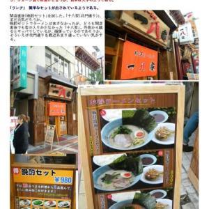 中華街のランチをまとめてみた その152 「北門通5」 十八家「拉麺」