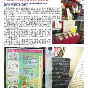 中華街のランチをまとめてみた その161 「本町通3」 張記小龍包「点心・中国料理」