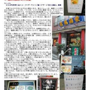 中華街のランチをまとめてみた その163 「路地2」 龍鳳酒家「広東」(中山路先の小路)
