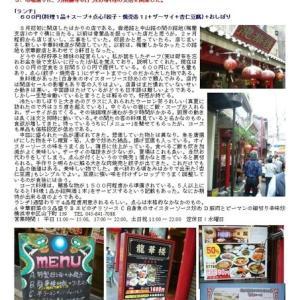 中華街のランチをまとめてみた その164 「路地3」 龍華楼 「広東」 (中山・香港路の間) ※市場通りに移転