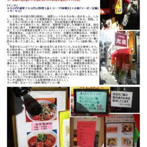 中華街のランチをまとめてみた その165 「路地4」 北京「中国料理」①(香港・中山路間小路) ※残念ながら閉店