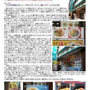 中華街のランチをまとめてみた その204 「市場通り26」 彩鳳「海鮮」②