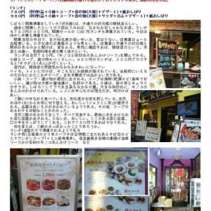 中華街のランチをまとめてみた その205 「市場通り27」 状元郷②