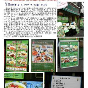 中華街のランチをまとめてみた その206 「市場通り28」 青海星(ちんはいしん)「広東」②