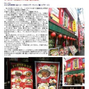 中華街のランチをまとめてみた その209 「市場通り31」 連香園 「中国料理」 ②