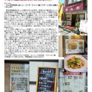 中華街のランチをまとめてみた その210 「市場通り32」 萬来亭「上海」②