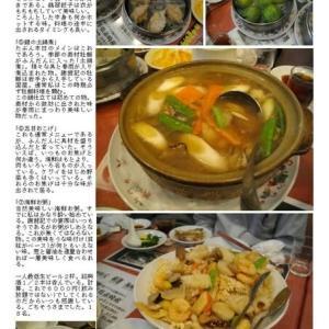 中華街のランチをまとめてみた その211 「上海路7」 謝甜記弐号店「広東」②