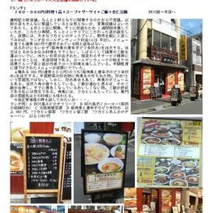 中華街の食事をまとめてみた その235 「上海路13」 廣翔記・四川館「四川」②