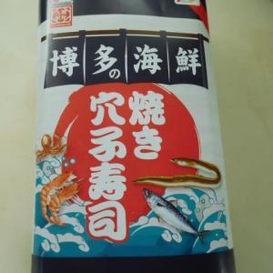 駅弁食べました!!博多の海鮮焼き穴子寿司