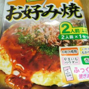 料理教室〜オタフクお好み焼き教室〜