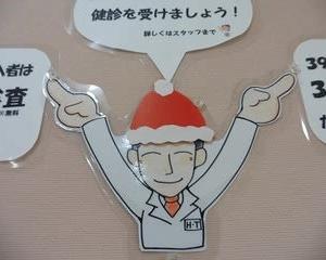 12月12日(木)のお知らせ