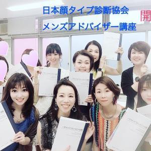 日本顔タイプ診断協会メンズアドバイザー講座の開催