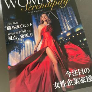コロナ渦でのビジネスのヒントを得られる雑誌