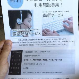 自治体の制度を上手く利用しましょう 多言語コールセンター