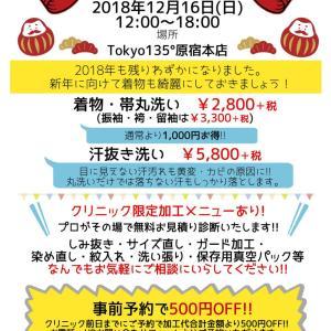 【予約で500円OFF!!】16日(日)きものクリニック開催!!+♪