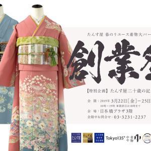 3月20日から!お得な大セール 創業祭@日本橋プラザ3F