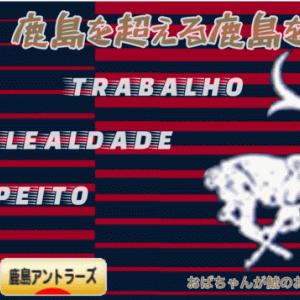 テゲバジャーロ宮崎との練習試合は2-1の勝利!