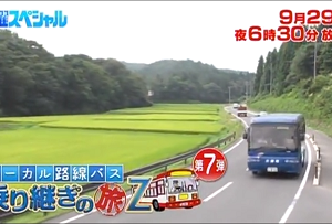 【ネタバレ注意】「バス旅Z」第7弾放送直後の感想